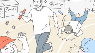 運動会、親のケガ予防と速く走るコツ