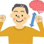 【からだと脳の関係】を使って、簡単なことで元気になれる方法!