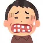 『実体験』、口臭や歯茎からの出血の場合、すみやかに正しい歯周病治療を!