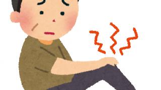 「慢性の膝痛・腰痛は、痛み止めを止めること!」その理由と本当の治し方