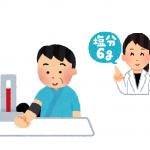 塩分は本当は高血圧に関係ないのか!?  長年の臨床経験から解説します
