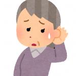 加齢性(老人性)難聴が改善してきた!その実体験と方法を解説。