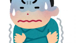 急な発熱や寒気は、温めるべきか、冷やすべきか?