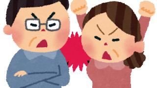 夫婦の会話が噛み合わない理由、「悪いのは夫、妻?」その解決方法!