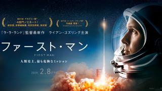 映画「ファースト・マン」の評価・見どころと3D・4DX上映について
