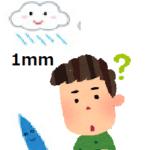降水量1mmの雨とは、体感的にはどれくらい?傘は必要なの?意外な事実!