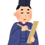 大伴家持の【新しき年の始めの初春の】の和歌はどういう意味?大伴家持とはどんな人?