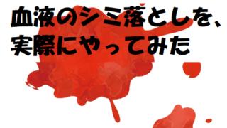 【実践談】血液の染み抜き、台所用の中性洗剤でうまくできた!その方法