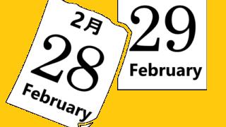 うるう年とは?どうして必要、どうして2月に1日増やすのか、わかりやすく説明
