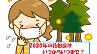 2020年の花粉症はいつからいつまで。スギ・ヒノキ花粉の飛散量とピーク予測